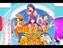物語シリーズ『ぷくぷく』ついにリリース&浴衣ガチャ!!