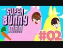 【バカゲー】狂気のウサギゲームを協力プレイで打破します!#2【Super Bunny Man】