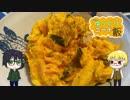 【ゆっくりニート飯】かぼちゃサラダ作るよ!