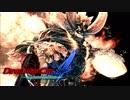 【デビルメイクライ4 SE】嶮腕の青魔、壮魂の赤魔! part3【実況】
