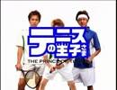 テニスの王子さま(直球)
