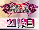 第33位:【ベイビーウルフ】私立人狼アイドル学園:21限目(下)