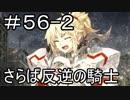 【実況】落ちこぼれ魔術師と7つの特異点【Fate/GrandOrder】56日目 part2