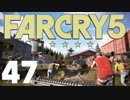 【XB1X】FARCRY 5 GE を楽しみながら実況プレイ 47