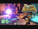 【Portal Knights】せっかちとのんきがポータルをつなげてみた 6【2人実況】