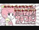 【ニコカラ】何でもバイブスを高めてくれるサチコチャン _ON Vocal