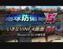 【地球防衛軍5】いきなりINF4画面R4 M16【ゆっくり実況】