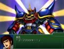 【サルファ】ゴーショーグン発進せよ【BGM】