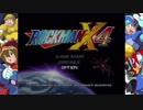 実況 ロックマンX4 part.1