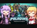 【Paladins】 ゆかりさんはPaladinsはじめました その1