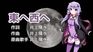 【結月ゆかり】東へ西へ(井上陽水)【VOCALOIDカバー】