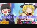 霊夢と魔理沙が対決!2人で遊ぶマリオカート8DX パート24【ゆっくり実況】【マリオカート8DX】