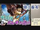 【実況】今日のバルダンダース占い【カルドセプトリボルト】 Part104