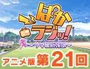 アニメ版第21回「ぱかラジッ!~ウマ娘広報部~」