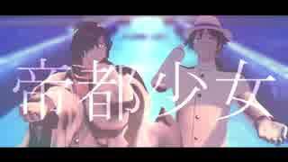 【Fate/MMD】帝都少女