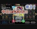 【実況】今日のデボラ(+宝箱)占い【DQR】 Part31