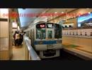 小田急線急行小田原行き最終電車in新宿駅 (2018年タイム改正前)