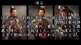 【三國志】美鈴がフランに教える楚漢戦争 3「沛公劉邦」【ゆっくり解説】