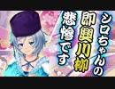 シロが即興川柳に挑戦したら悲惨すぎた thumbnail