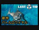 【新作バトロワ】鮫の泳ぐ海でバトルロワイヤル【Last Tide】