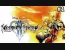 【実況】KINGDOM HEARTS II HD版 実況風プレイ part1 thumbnail