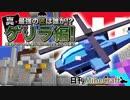 【日刊Minecraft】真・最強の匠は誰か!?ゲリラ編!絶望的センス4人衆がMinecraftをカオス実況!#33