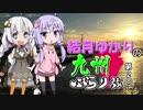 第81位:【YZF-R3】結月ゆかりの九州ぶらり旅【第2回:天草五橋】