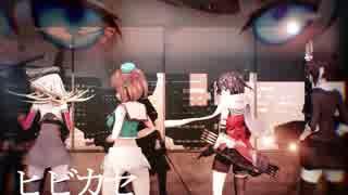 【MMD杯ZERO参加動画】摩耶-天龍-川内-ビスでヒビカセ♪【カメラ配布】
