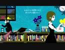 【アナル吉田】「夜もすがら君想ふ」【愛しさMAXでマッシュアップ歌唱試み】