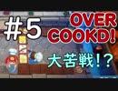 【おすずと咲夜】OVER COOKED!2#5