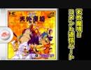 ハドソンの名作RPG!!天外魔境Ⅱを実況プレイ part.79.5【コメント返信動画】