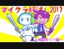 【59】マイクラ肝試し2017運営視点【Hakase & カシヲ】