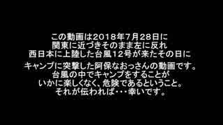 ぶらとらぶのソロキャンぷっ♪ part22 台風編①