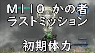 【地球防衛軍5】レンジャー M110 かの者 インフェルノ【初期体力】