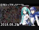 日刊トップテン!VOCALOID&something【日刊ぼかさん2018.08.29】