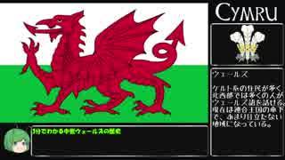 リグルのインスタント英国史【中世ウェールズ】