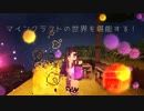 【影MOD】マインクラフトの世界を堪能する!#4【SummerFields】