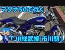 マグナ50で行く「JR総武線 市川駅」