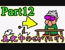 【実況プレイ】ヲタボ、真夜中のせがれいじり―Part12―