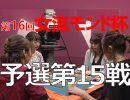【本編】第16回女流モンド杯 #9 予選第15戦(「秋瀬ちさと」「石井あや」「和泉由希子」「二階堂亜樹」) /MONDO TV