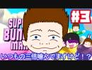 【SuperBunnyMan】#3 神の噛み噛み