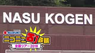 ニコニコカーを「お買い物バトルしながら」岩手県町会議へと届ける男達 part2