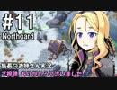 第35位:【NorthGard】族長のお姉さん実況 11【RTS】 thumbnail