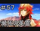 【実況】落ちこぼれ魔術師と7つの特異点【Fate/GrandOrder】57日目