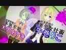 【アイドル部・電脳少女シロMAD】アイドルクラブ【ダンガンロンパOPパロ】