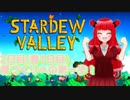 【Stardew Valley】女の子で牧場運営頑張るぞー!(♂)2日目(春1日目) 畑づくりへの第一歩!
