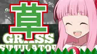 琴葉茜の闇ゲー#20 「草が生えるゲーム -Grass Simulator-」