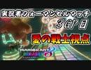 【マリオカート8DX】実況者フォーマンセルマッチ3GP目【愛の戦士視点】