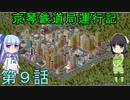 京琴鉄道局運行記 第9話【Simutrans実況】