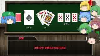 ギャンブルと確率@ゆっくり科学解説 #11